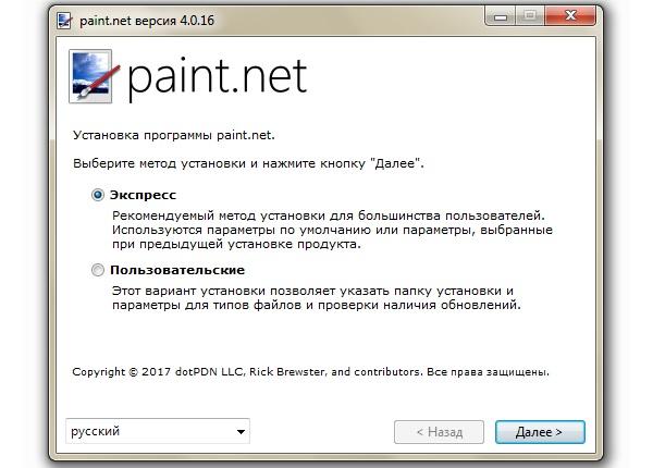 Скачать Paint Net для Windows 7