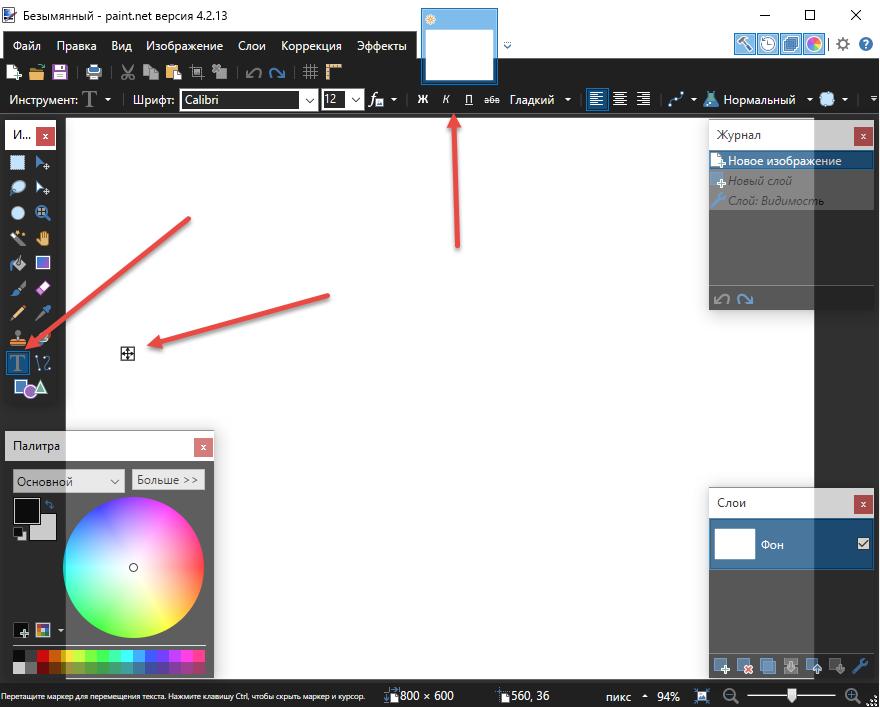 Скачать Paint.net для Windows